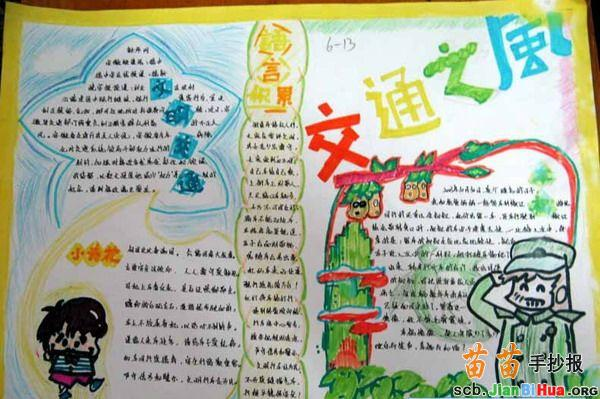 五年级庆国庆儿童画