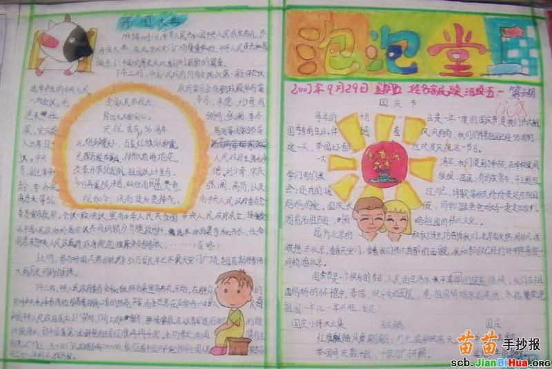小学生读书手抄报图片