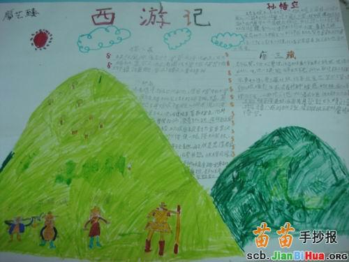 二年级童话手抄报图片