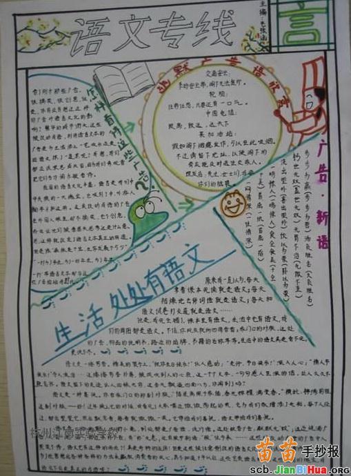 关于语文的手抄报图片