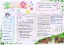 小学生家与爱手抄报设计图
