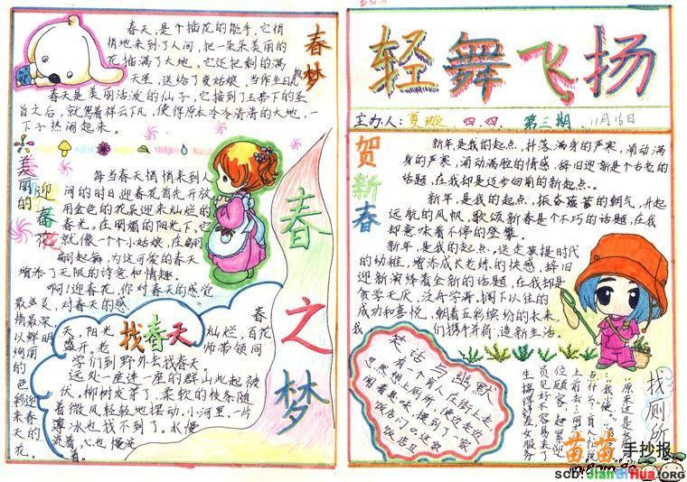 春节手抄报内容 迎新春手抄报资料