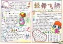 春节手抄报版面设计图