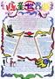 儿童世界手抄报版面设计图