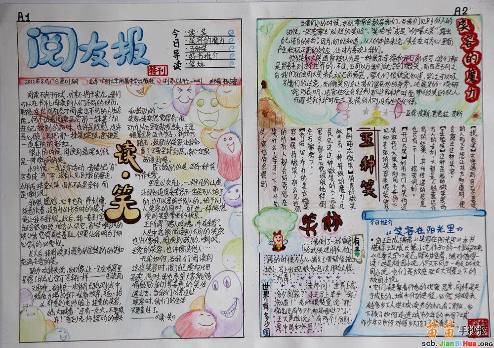 阅读方面手抄报图片-语言文字方
